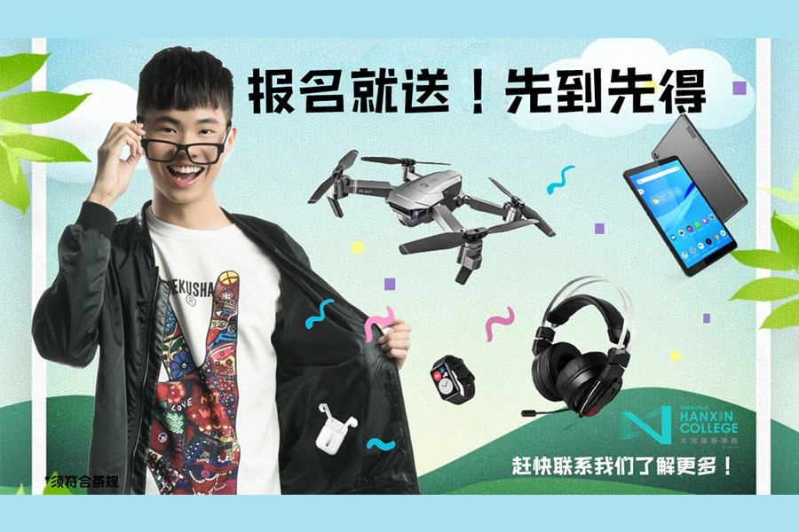 Oneworld Hanxin College Free Gift for you