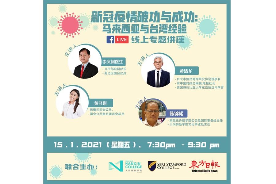 《新冠疫情破功与成功:马来西亚与台湾经验》线上专题讲座