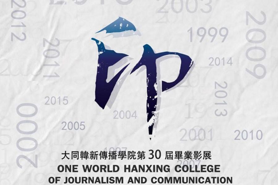The 30th Graduation Film Exhibition