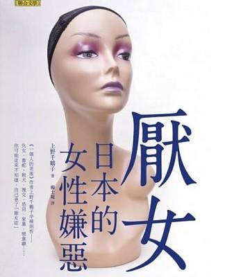 《厭女:日本的女性嫌惡》